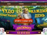 Бонусы бездепозитов в казино Чудо Слот