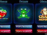 Азартные лягушки от казино Вулкан Гранд