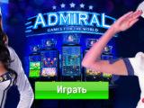 Казино Адмирал Х: волшебный мир онлайн развлечений