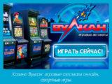 Как скачать игровые автоматы Вулкан?