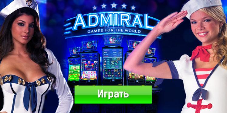 Казино адмирал бонусы играть игровые автоматы клуб